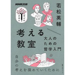 考える教室 大人のための哲学入門 電子書籍版 / 若松英輔(著)|ebookjapan