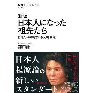 【初回50%OFFクーポン】新版 日本人になった祖先たち DNAが解明する多元的構造 電子書籍版 / 篠田謙一(著) ebookjapan
