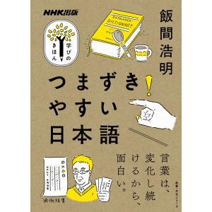 つまずきやすい日本語 電子書籍版 / 飯間浩明(著)|ebookjapan
