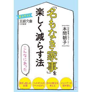 「名もなき家事」を楽しく減らす法 電子書籍版 / 本間朝子|ebookjapan