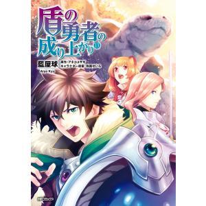 盾の勇者の成り上がり 13 電子書籍版 / 著者:藍屋球 原作:アネコユサギ キャラクター原案:弥南せいら|ebookjapan