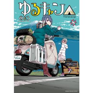ゆるキャン△ (8) 電子書籍版 / あfろ|ebookjapan