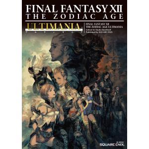 【PS4版】ファイナルファンタジーXII ザ ゾディアック エイジ アルティマニア 電子書籍版