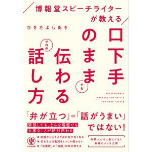 著:ひきたよしあき 出版社:かんき出版 提供開始日:2019/04/22 タグ:趣味・実用 ビジネス...