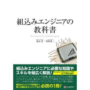 組込みエンジニアの教科書 電子書籍版 / 渡辺登/牧野進二