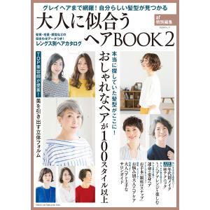 大人に似合うヘアBOOK 2 電子書籍版 / 主婦と生活社