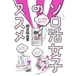 ソロ活女子のススメ 電子書籍版 / 朝井麻由美|ebookjapan