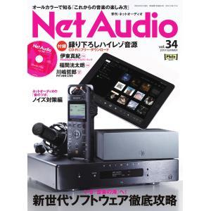 Net Audio vol.34 電子書籍版 / Net Audio編集部|ebookjapan