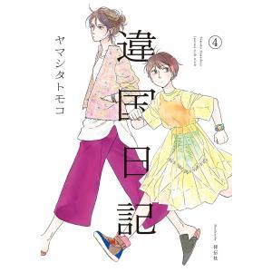 違国日記 (4)【電子限定特典付】 電子書籍版 / ヤマシタトモコ