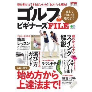 エイ出版社の実用ムック ゴルフビギナーズFILE 電子書籍版 / エイ出版社の実用ムック編集部