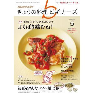 NHK きょうの料理ビギナーズ 2019年5月号 電子書籍版 / NHK きょうの料理ビギナーズ編集...