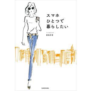 スマホひとつで暮らしたい 電子書籍版 / 著者:飯島彩香|ebookjapan