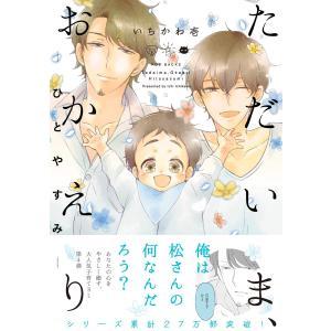ただいま、おかえり -ひとやすみ- 電子書籍版 / いちかわ壱 ebookjapan