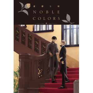 憂鬱な朝 NOBLE COLORS 電子書籍版 / 日高ショーコ|ebookjapan