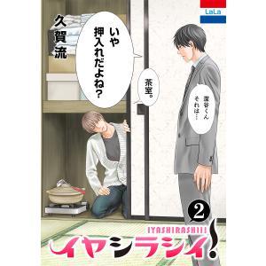 イヤシラシイ! (2) 電子書籍版 / 久賀流|ebookjapan