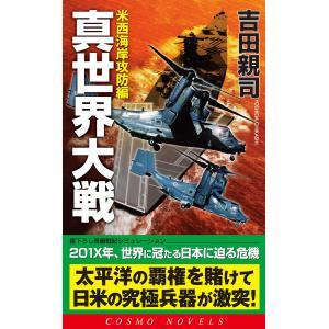 真世界大戦 米西海岸攻防編 電子書籍版 / 吉田親司|ebookjapan