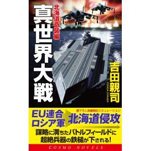 真世界大戦 北海道奇襲編 電子書籍版 / 吉田親司|ebookjapan