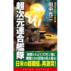 超次元連合艦隊(3)ガダルカナル総力戦 電子書籍版 / 田中光二|ebookjapan