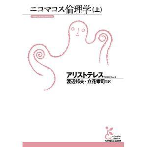ニコマコス倫理学(上) 電子書籍版 / アリストテレス/渡辺邦夫(訳)|ebookjapan