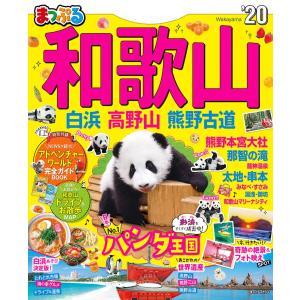 まっぷる 和歌山 白浜・高野山・熊野古道'20 電子書籍版 / 昭文社|ebookjapan