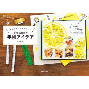 開くたびにワクワクする 和気文具の手帳アイデア 電子書籍版 / 著者:今田里美|ebookjapan