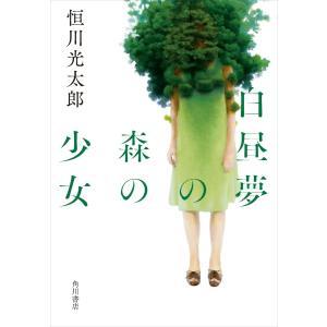 白昼夢の森の少女 電子書籍版 / 著者:恒川光太郎|ebookjapan