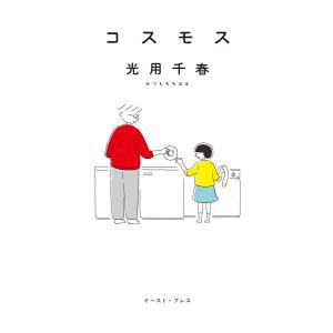 コスモス 電子書籍版 / 光用千春|ebookjapan