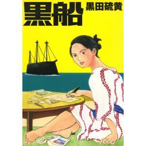 黒船 電子書籍版 / 黒田硫黄|ebookjapan