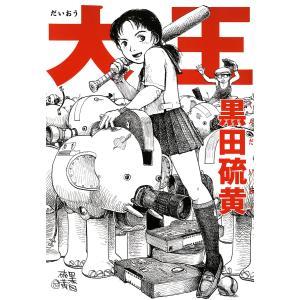 大王 電子書籍版 / 黒田硫黄|ebookjapan