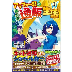 アラフォー男の異世界通販生活3 電子書籍版 / 朝倉一二三/やまかわ|ebookjapan