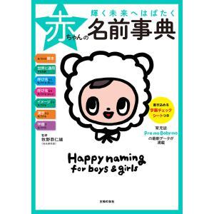 輝く未来へはばたく赤ちゃんの名前事典 電子書籍版 / 牧野 恭仁雄