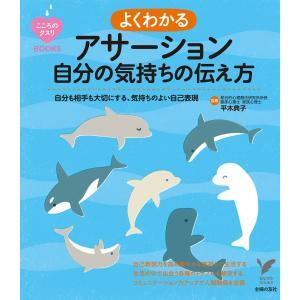 平木 典子 出版社:主婦の友社 連載誌/レーベル:こころのクスリBOOKS ページ数:131 提供開...