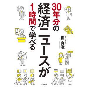 30年分の経済ニュースが1時間で学べる 電子書籍版 / 崔真淑|ebookjapan