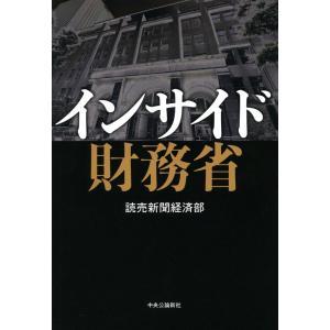 インサイド財務省 電子書籍版 / 読売新聞経済部 著|ebookjapan