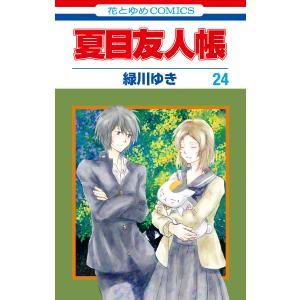 夏目友人帳 (24) 電子書籍版 / 緑川ゆき|ebookjapan