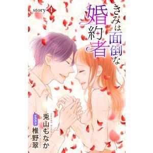 きみは面倒な婚約者 story4 ジョシィ文庫 電子書籍版 / 兎山もなか 椎野翠/イラストレーター