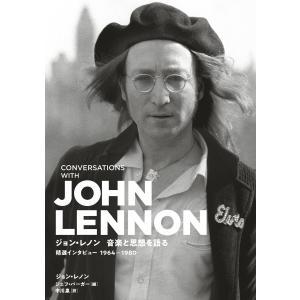 ジョン・レノン 音楽と思想を語る 電子書籍版 / 著:ジェフ・バーガー 訳:中川泉|ebookjapan