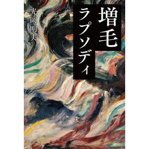 増毛ラプソディ 電子書籍版 / 著:光岡明夫|ebookjapan