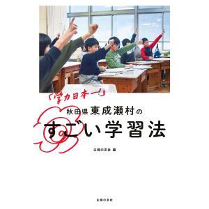 「学力日本一!」 秋田県東成瀬村のすごい学習法 電子書籍版 / 主婦の友社