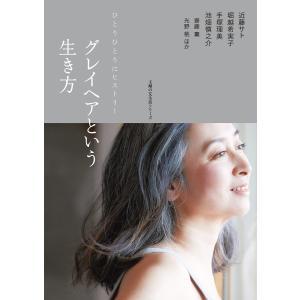 グレイヘアという生き方 電子書籍版 / 主婦の友社