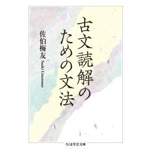 古文読解のための文法 電子書籍版 / 佐伯梅友|ebookjapan
