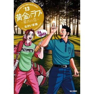 【初回50%OFFクーポン】黄金のラフ2〜草太の恋〜 (13) 電子書籍版 / なかいま強 ebookjapan