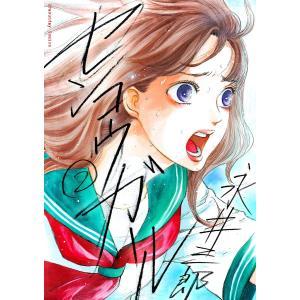 センコウガール (2) 電子書籍版 / 永井三郎|ebookjapan