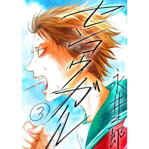 センコウガール (3) 電子書籍版 / 永井三郎|ebookjapan