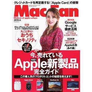 Mac Fan 2019年6月号 電子書籍版 / Mac Fan編集部
