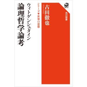 ウィトゲンシュタイン 論理哲学論考 シリーズ世界の思想 電子書籍版 / 著者:古田徹也|ebookjapan