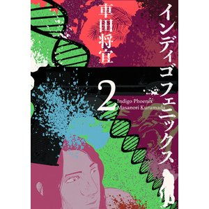 インディゴフェニックス (2) 電子書籍版 / 車田将宜|ebookjapan
