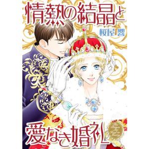 情熱の結晶と愛なき婚礼 電子書籍版 / 桜屋響 原作:クリスティン・リマー|ebookjapan