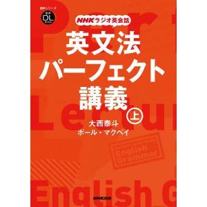 NHKラジオ英会話 英文法パーフェクト講義 上 電子書籍版 / 著:大西泰斗/著:ポール・マクベイ