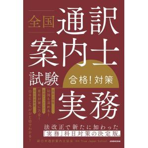 全国通訳案内士試験 「実務」 合格!対策 電子書籍版 / 著:新日本通訳案内士協会 監修:TrueJapanSchool|ebookjapan